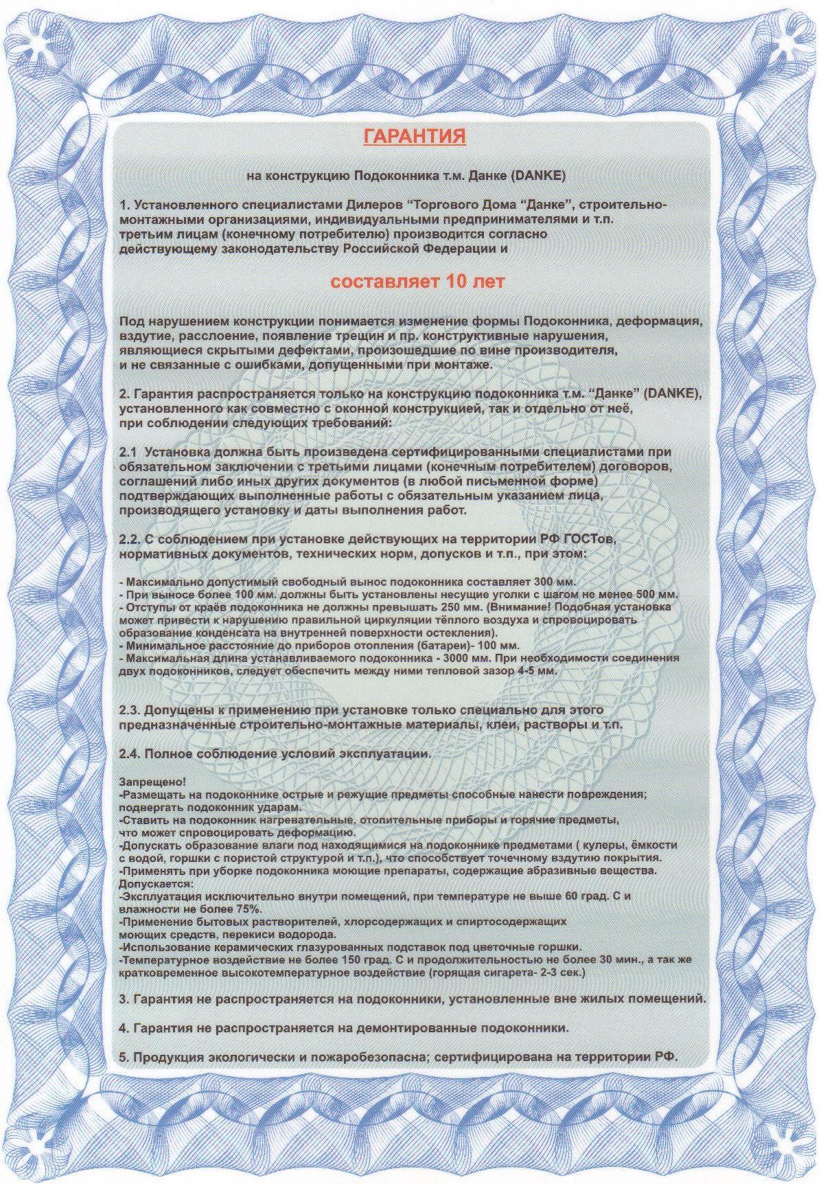 garantiynyy-sertifikat-torgovyy-dom-danke