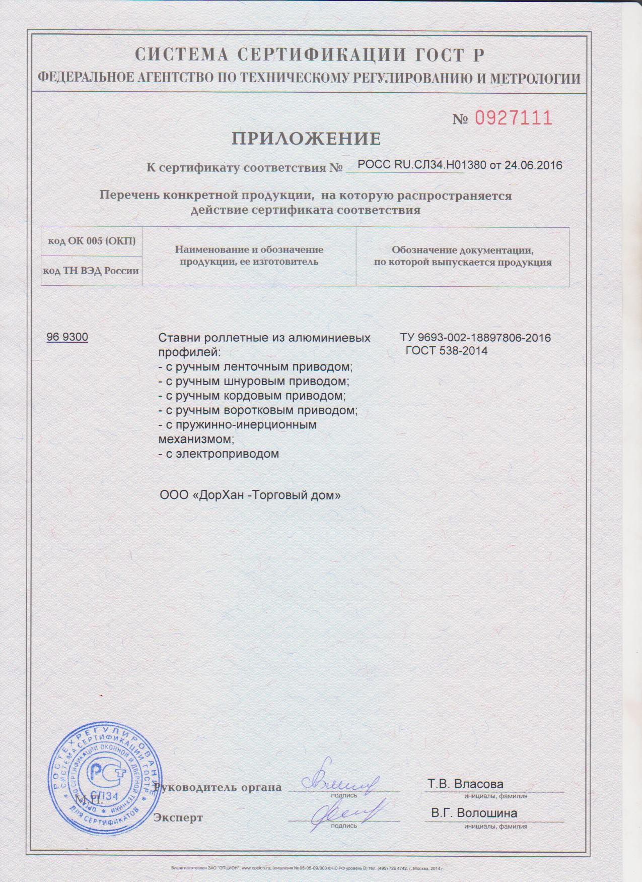 sertifikat-soodvetstviya-rolstavni-dorhan-2