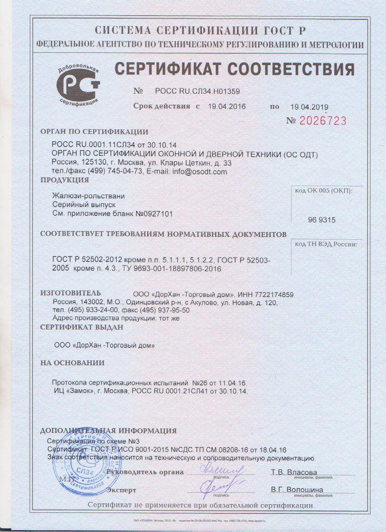 sertifikat-soodvetstviya-rolstavni-dorhan-3