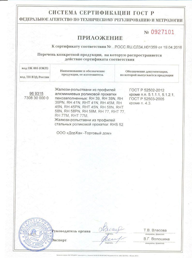 sertifikat-soodvetstviya-rolstavni-dorhan-4