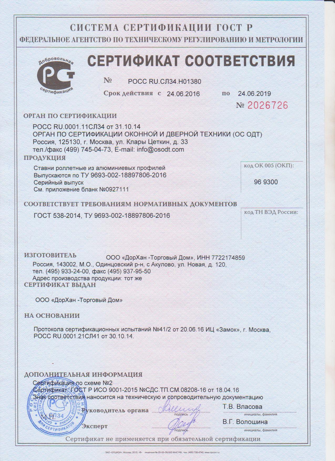 sertifikaty-sootvetstviya-rolstavni-dorhan