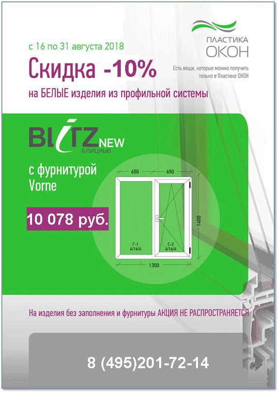 Стандартное окно в квартиру всего за 10 078 рублей!