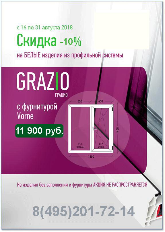 Акция стандартное окно в квартиру Грацио с фурнитурой Vorne за 11 900 рублей!