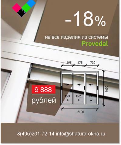 Скоро зима, стеклим балкон!