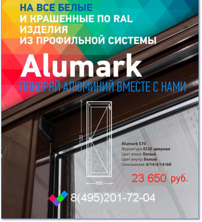 Alumark по выгодной цене