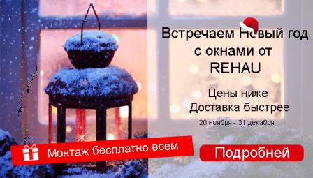 Встречаем Новый год с окнами от Rehau